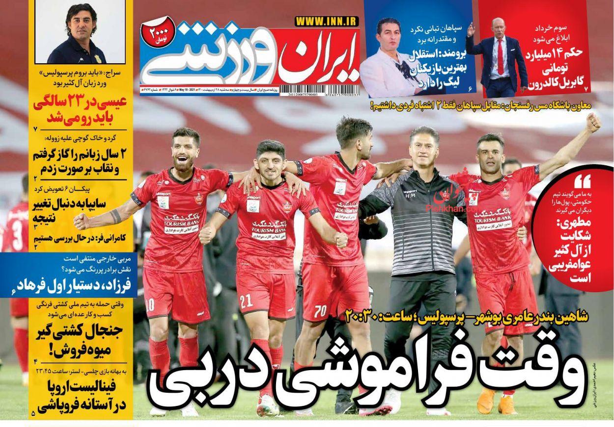 عناوین اخبار روزنامه ایران ورزشی در روز سهشنبه ۲۸ ارديبهشت