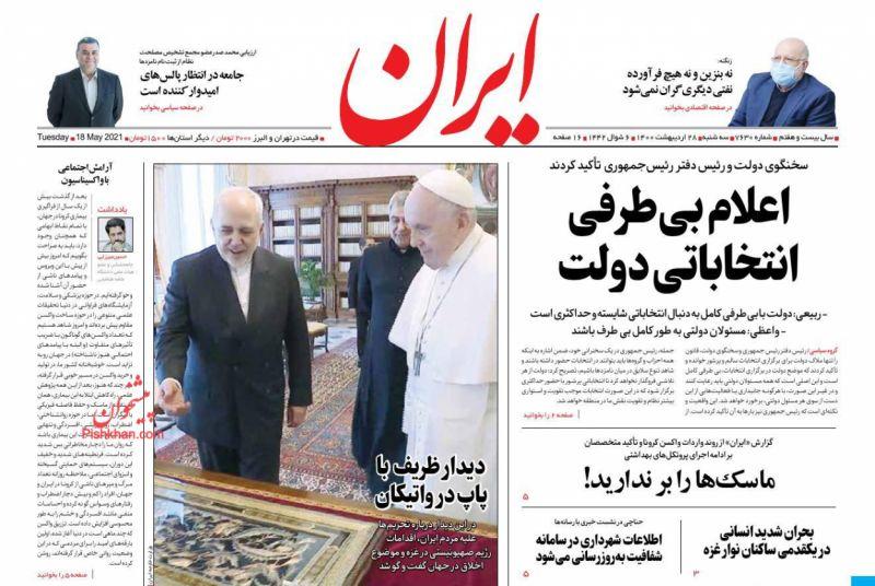 عناوین اخبار روزنامه ایران در روز سهشنبه ۲۸ ارديبهشت