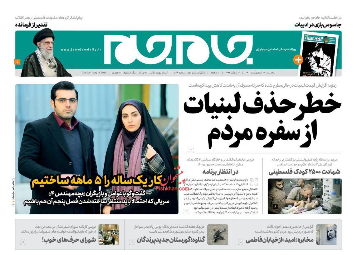 عناوین اخبار روزنامه جام جم در روز سهشنبه ۲۸ ارديبهشت