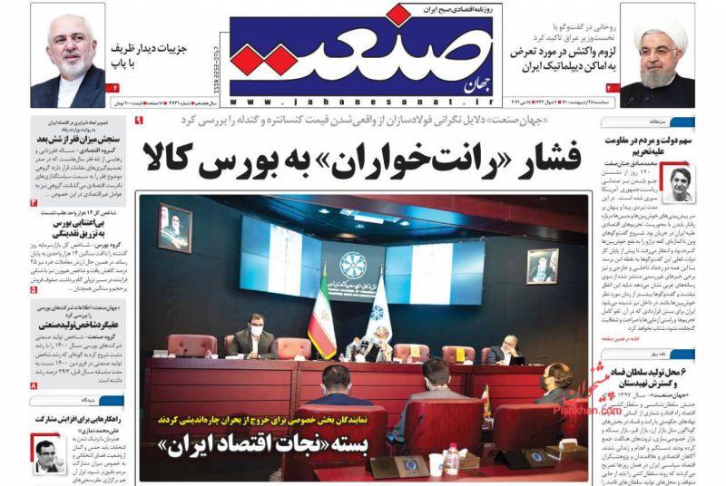 عناوین اخبار روزنامه جهان صنعت در روز سهشنبه ۲۸ ارديبهشت