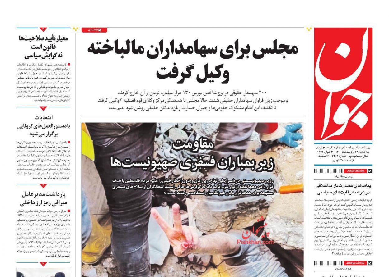 عناوین اخبار روزنامه جوان در روز سهشنبه ۲۸ ارديبهشت
