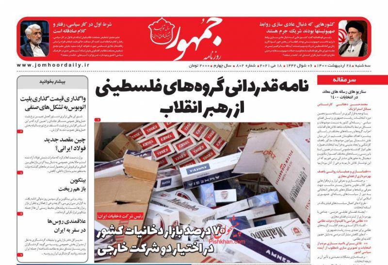 عناوین اخبار روزنامه جمهور در روز سهشنبه ۲۸ ارديبهشت