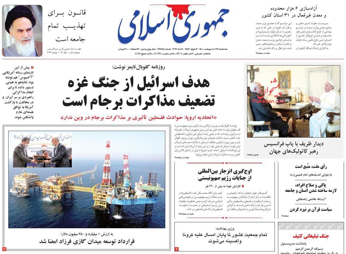عناوین اخبار روزنامه جمهوری اسلامی در روز سهشنبه ۲۸ ارديبهشت