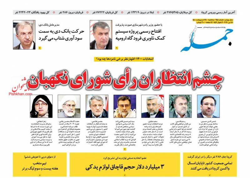 عناوین اخبار روزنامه جمله در روز سهشنبه ۲۸ ارديبهشت