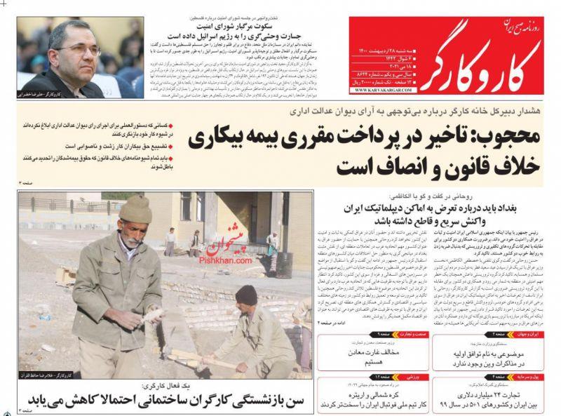 عناوین اخبار روزنامه کار و کارگر در روز سهشنبه ۲۸ ارديبهشت