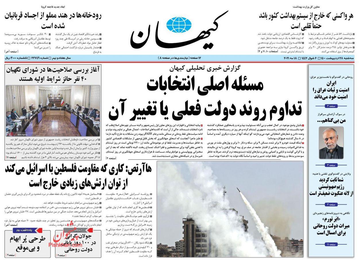 عناوین اخبار روزنامه کيهان در روز سهشنبه ۲۸ ارديبهشت