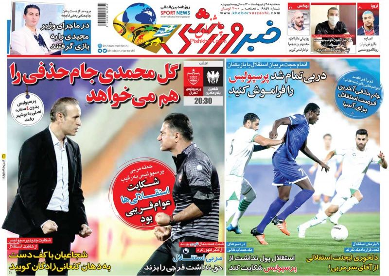 عناوین اخبار روزنامه خبر ورزشی در روز سهشنبه ۲۸ ارديبهشت