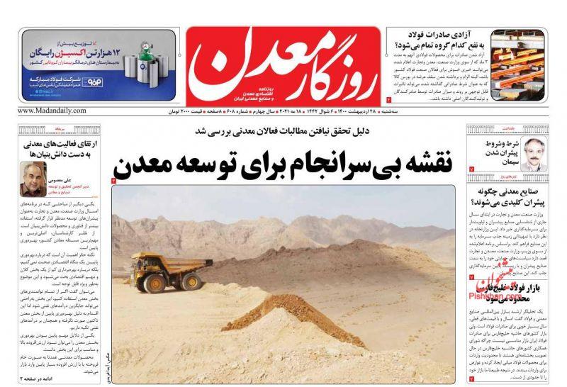 عناوین اخبار روزنامه روزگار معدن در روز سهشنبه ۲۸ ارديبهشت