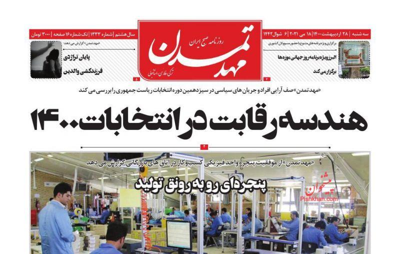 عناوین اخبار روزنامه مهد تمدن در روز سهشنبه ۲۸ ارديبهشت