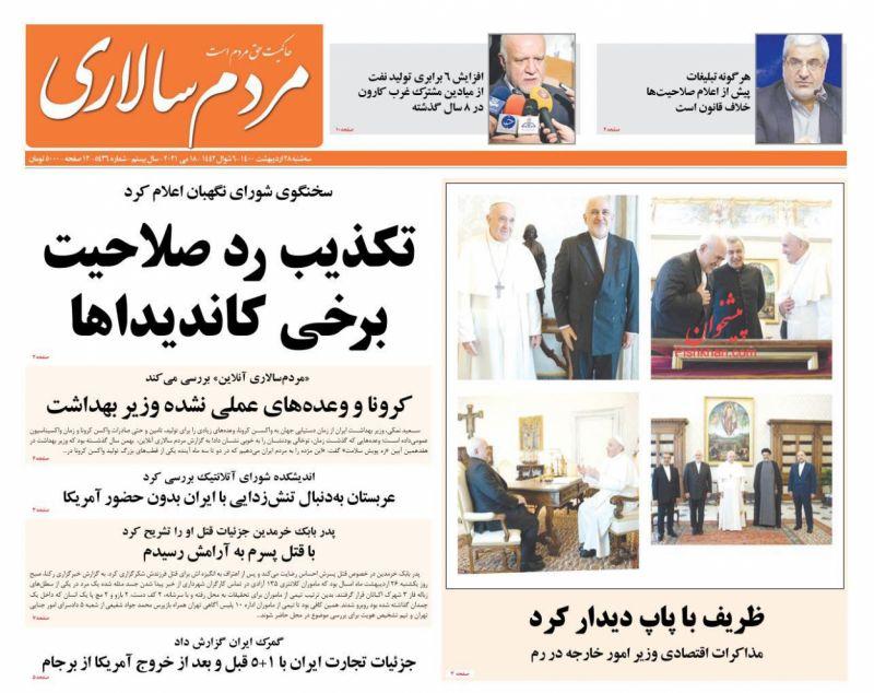 عناوین اخبار روزنامه مردم سالاری در روز سهشنبه ۲۸ ارديبهشت
