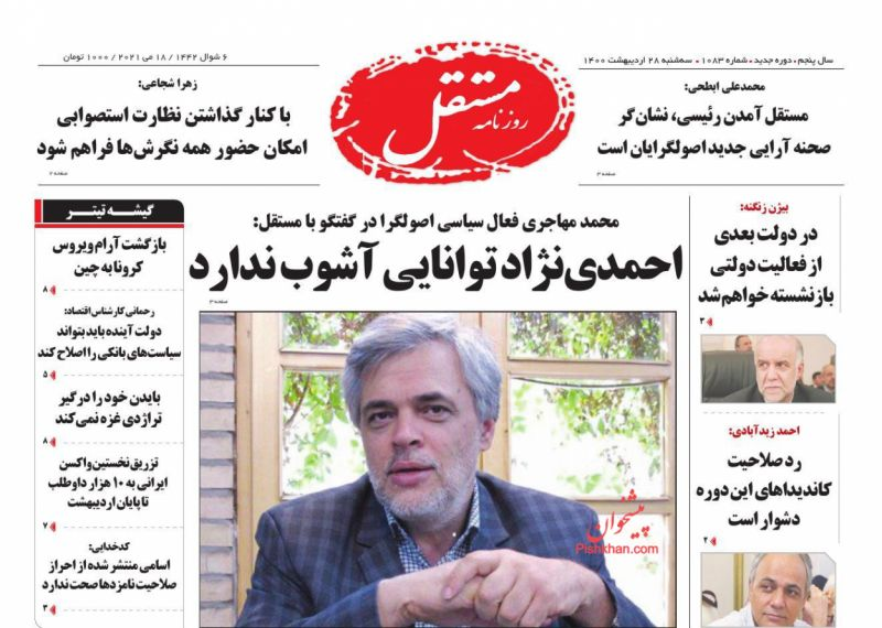 عناوین اخبار روزنامه مستقل در روز سهشنبه ۲۸ ارديبهشت