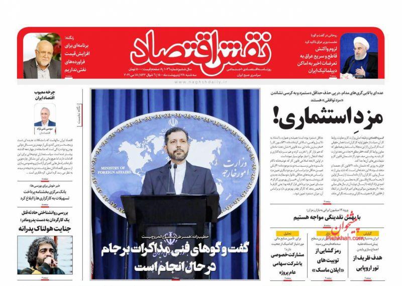 عناوین اخبار روزنامه نقش اقتصاد در روز سهشنبه ۲۸ ارديبهشت