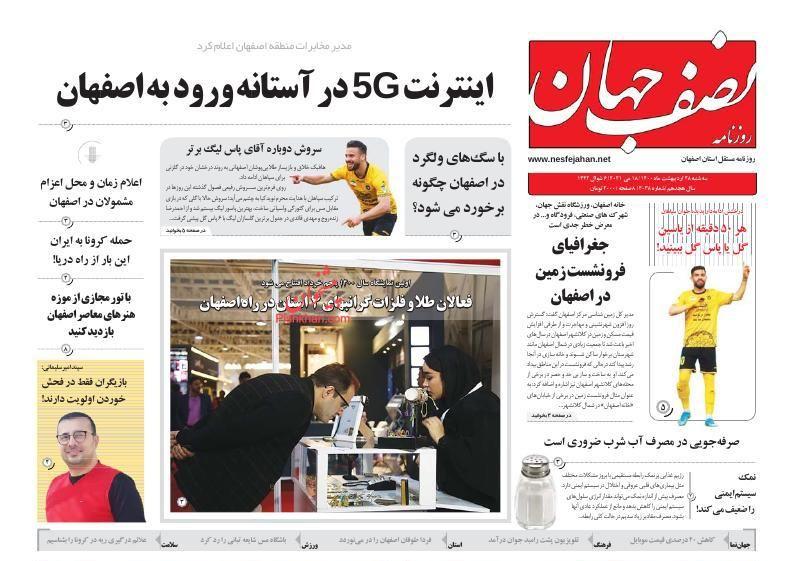 عناوین اخبار روزنامه نصف جهان در روز سهشنبه ۲۸ ارديبهشت