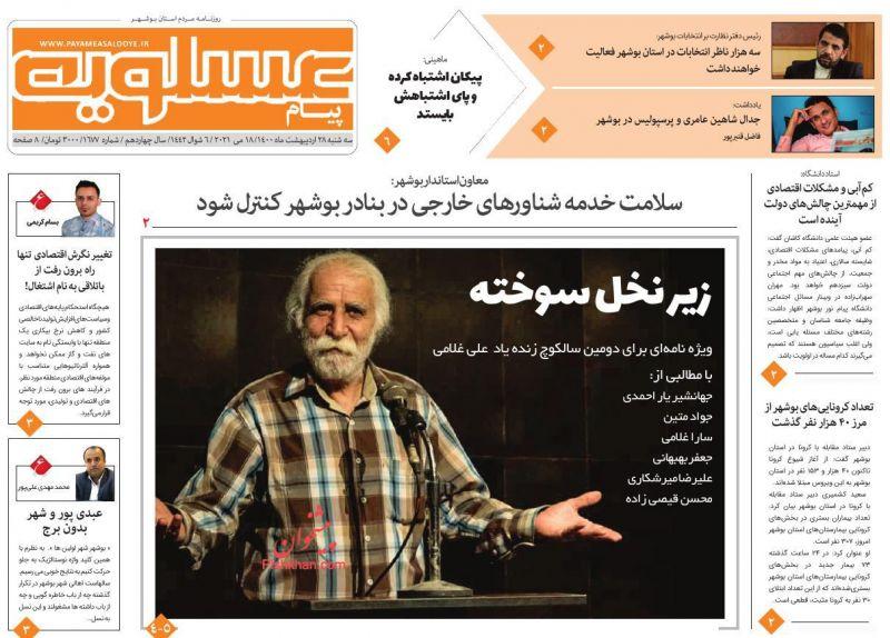 عناوین اخبار روزنامه پیام عسلویه در روز سهشنبه ۲۸ ارديبهشت