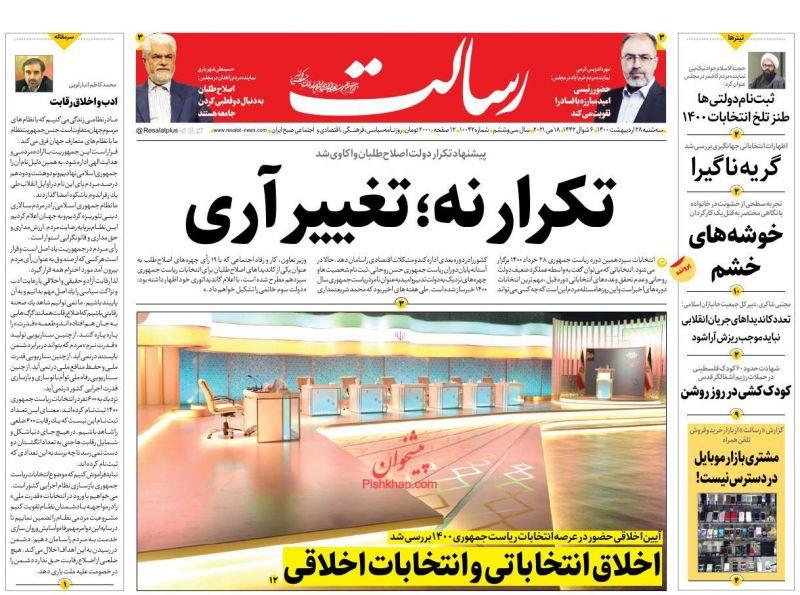 عناوین اخبار روزنامه رسالت در روز سهشنبه ۲۸ ارديبهشت