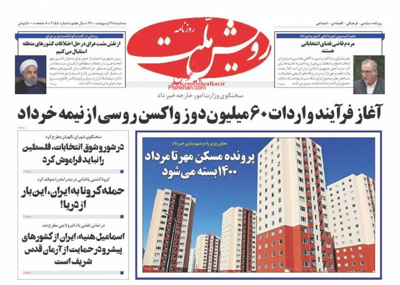 عناوین اخبار روزنامه رویش ملت در روز سهشنبه ۲۸ ارديبهشت