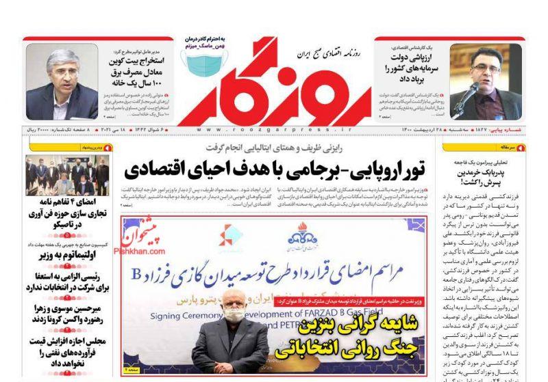عناوین اخبار روزنامه روزگار در روز سهشنبه ۲۸ ارديبهشت