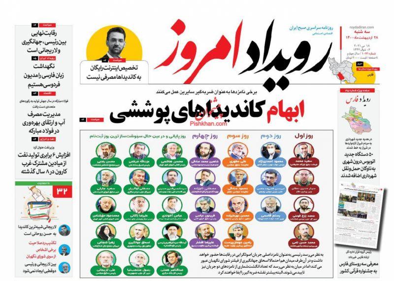 عناوین اخبار روزنامه رویداد امروز در روز سهشنبه ۲۸ ارديبهشت