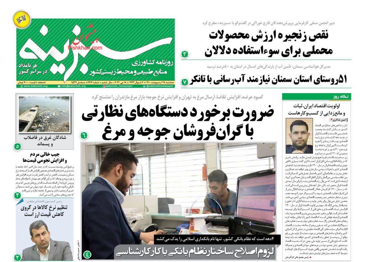 عناوین اخبار روزنامه سبزینه در روز سهشنبه ۲۸ ارديبهشت