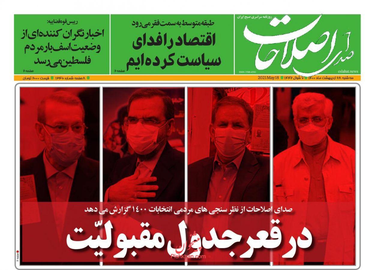 عناوین اخبار روزنامه صدای اصلاحات در روز سهشنبه ۲۸ ارديبهشت
