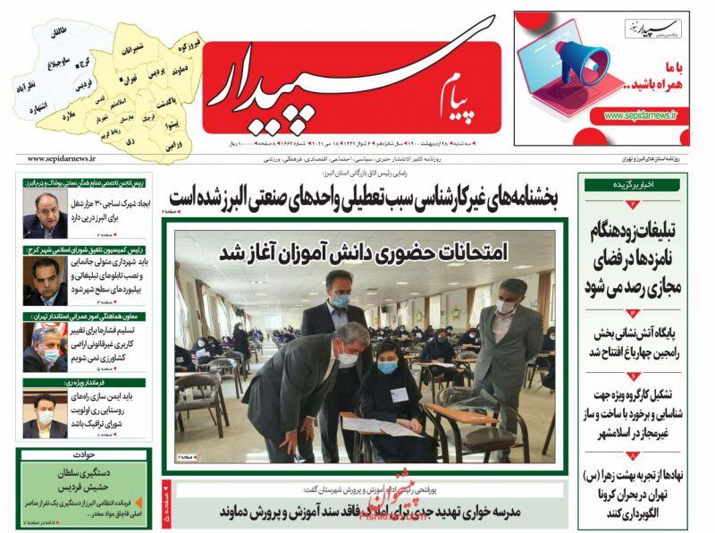عناوین اخبار روزنامه پیام سپیدار در روز سهشنبه ۲۸ ارديبهشت