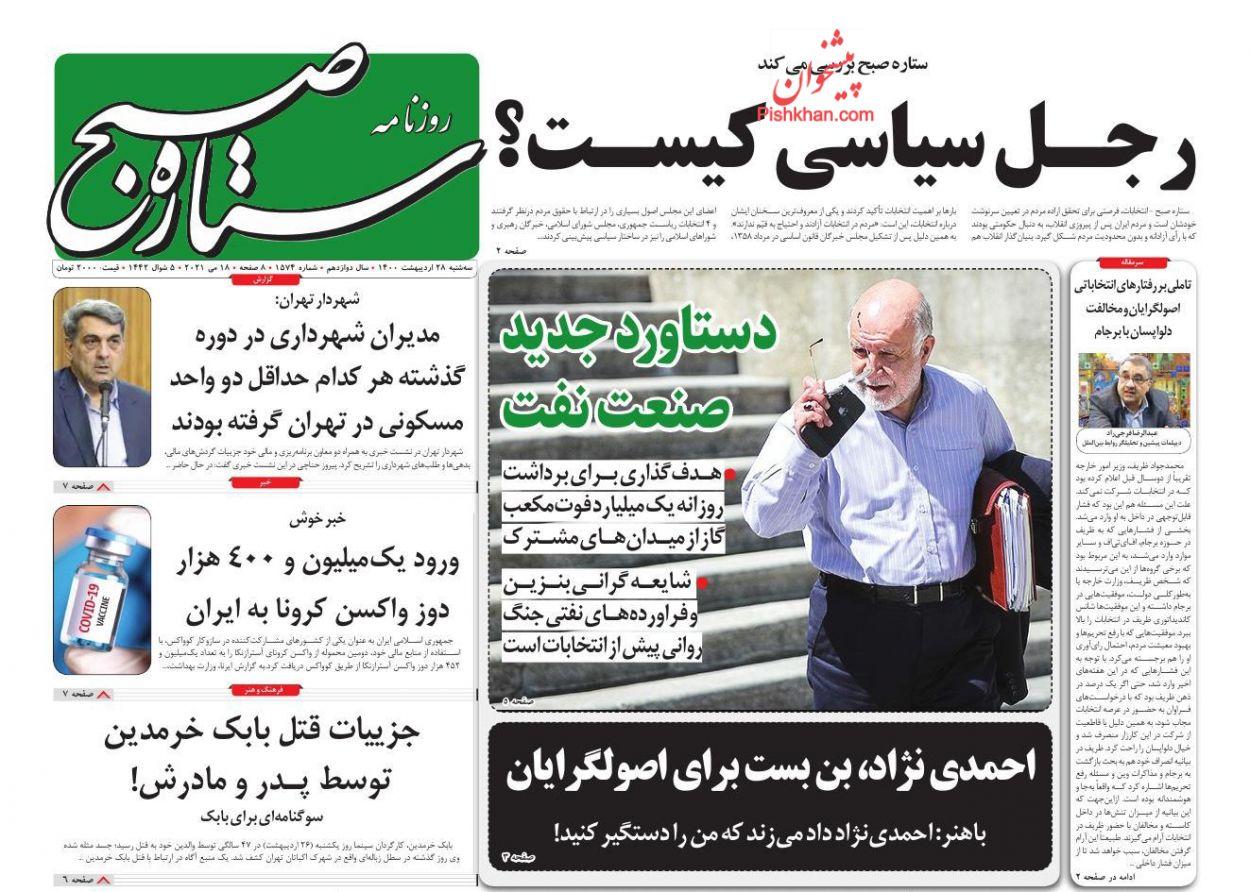 عناوین اخبار روزنامه ستاره صبح در روز سهشنبه ۲۸ ارديبهشت