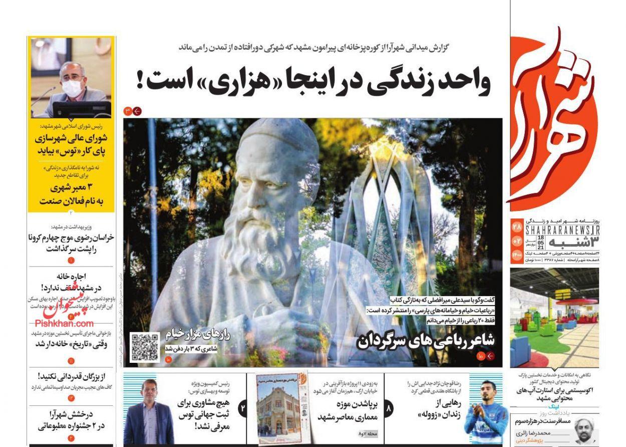 عناوین اخبار روزنامه شهرآرا در روز سهشنبه ۲۸ ارديبهشت