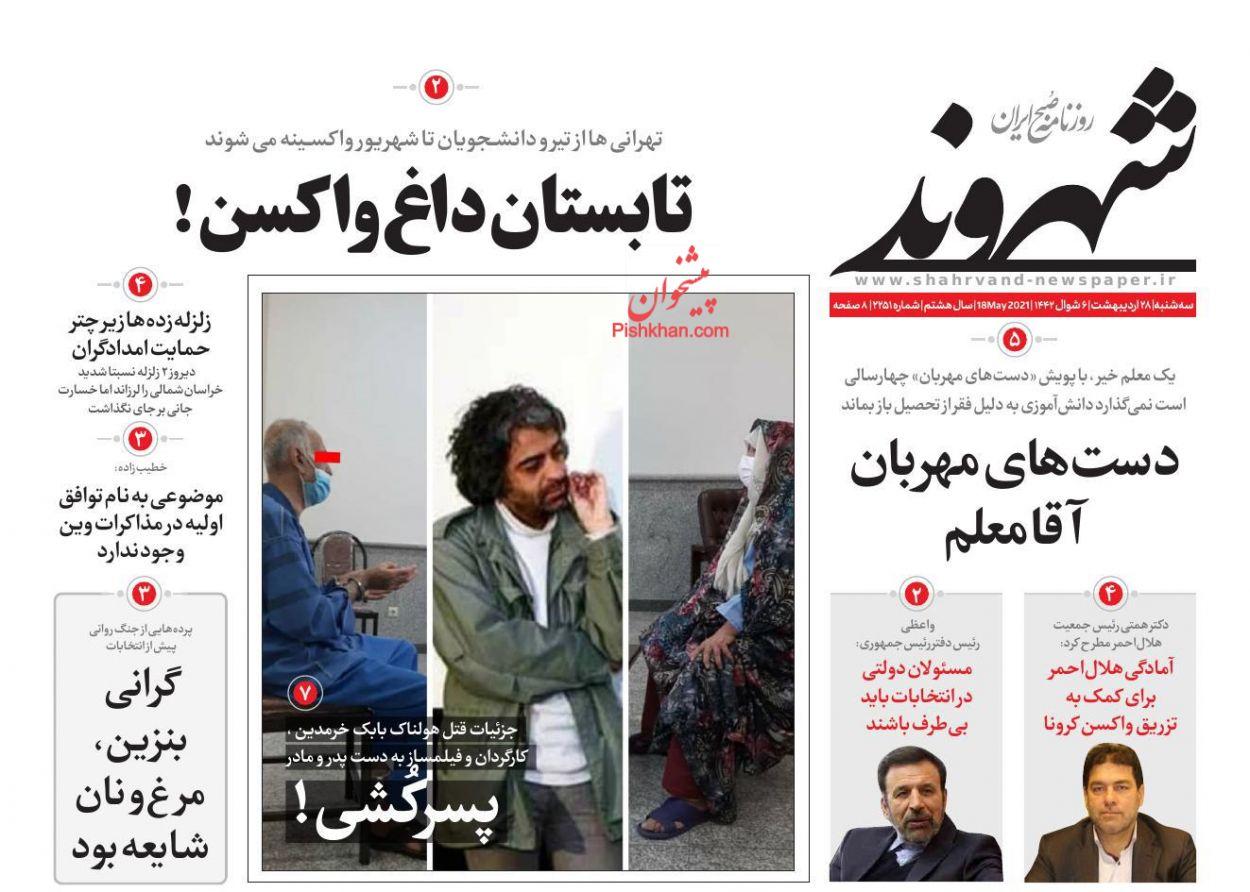 عناوین اخبار روزنامه شهروند در روز سهشنبه ۲۸ ارديبهشت