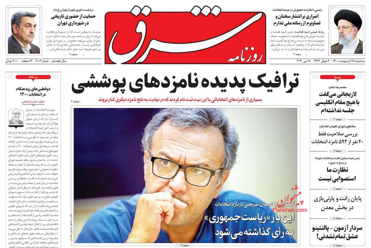 عناوین اخبار روزنامه شرق در روز سهشنبه ۲۸ ارديبهشت