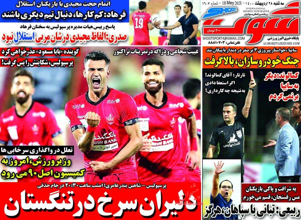عناوین اخبار روزنامه شوت در روز سهشنبه ۲۸ ارديبهشت