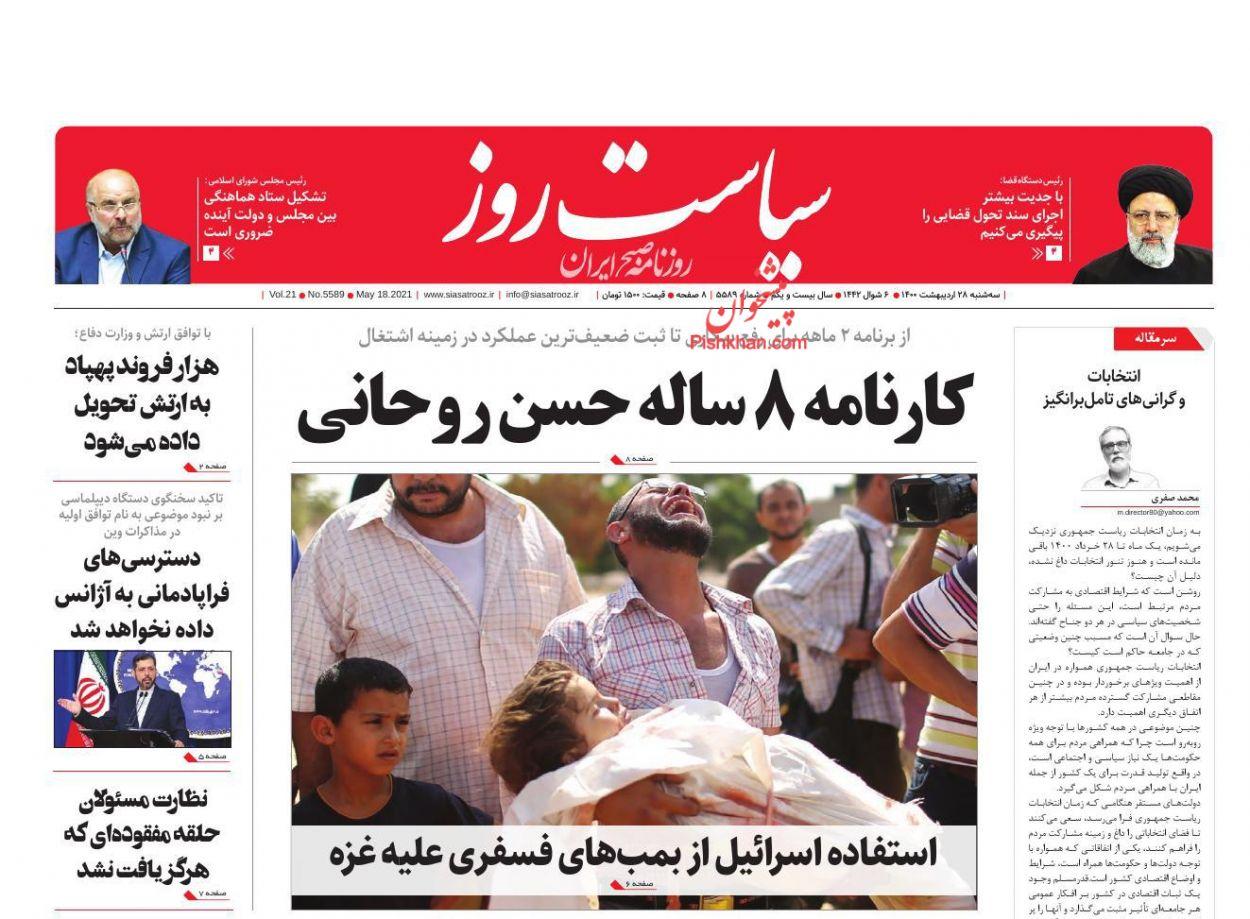 عناوین اخبار روزنامه سیاست روز در روز سهشنبه ۲۸ ارديبهشت