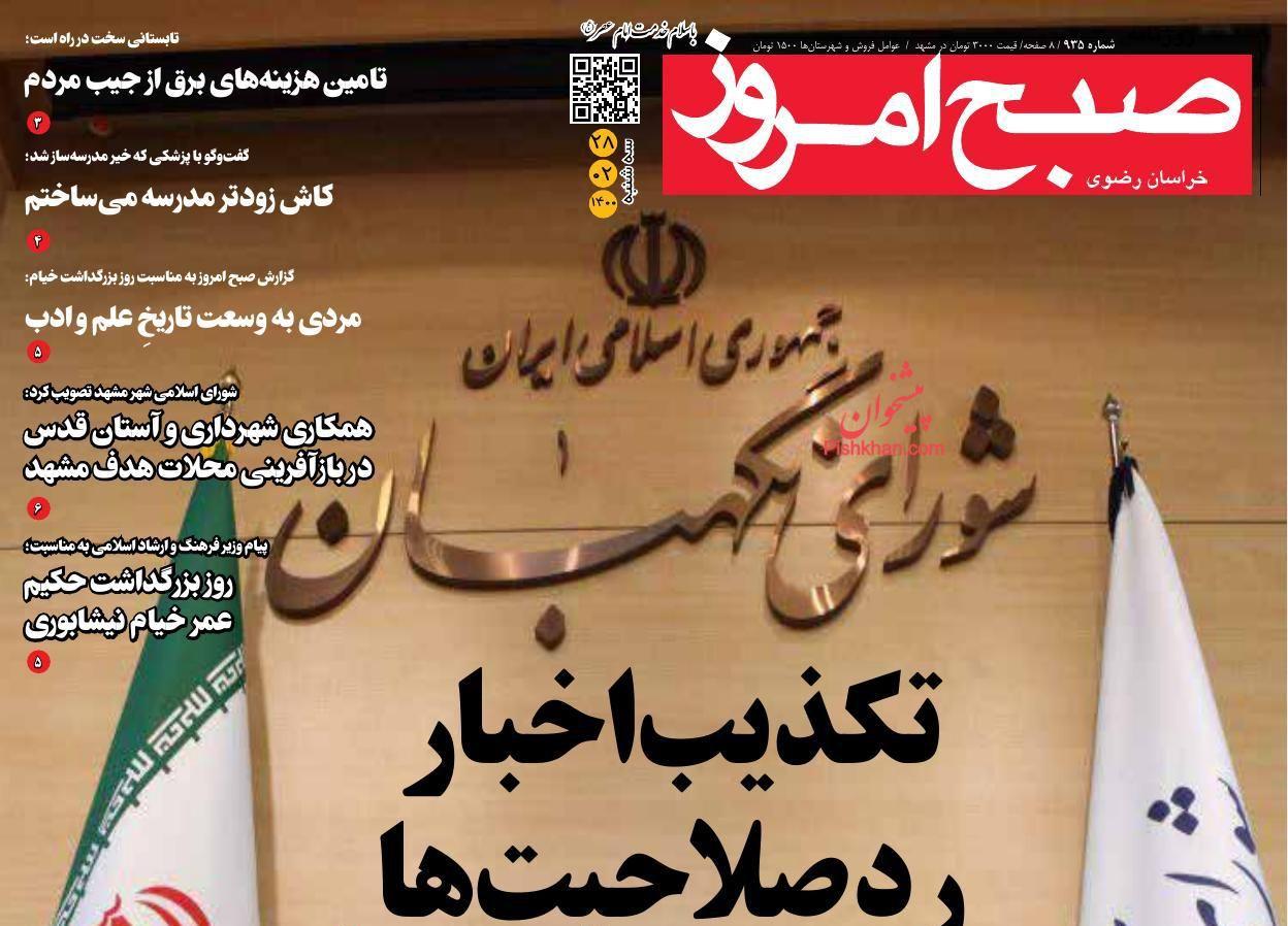 عناوین اخبار روزنامه صبح امروز در روز سهشنبه ۲۸ ارديبهشت