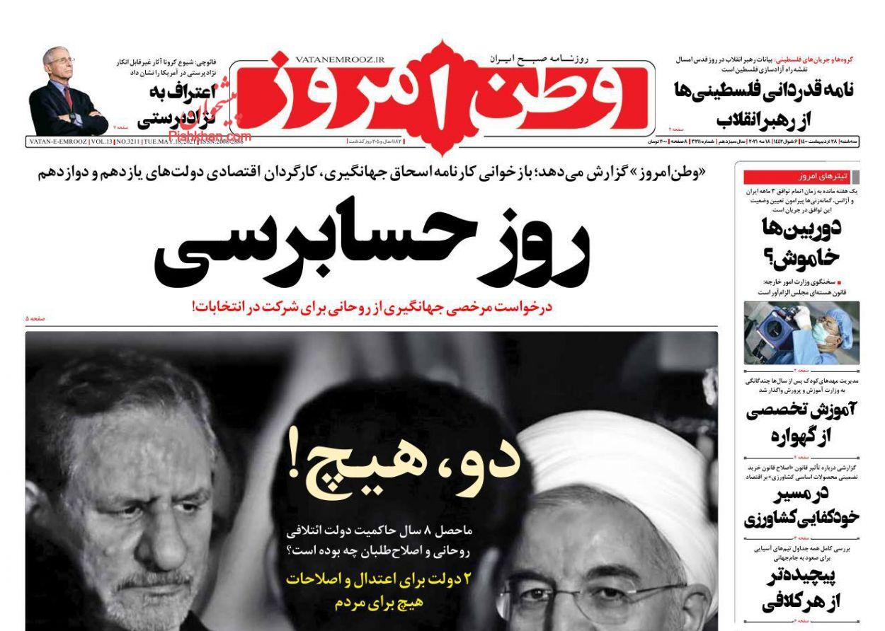 عناوین اخبار روزنامه وطن امروز در روز سهشنبه ۲۸ ارديبهشت