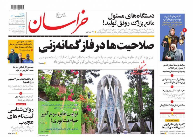 عناوین اخبار روزنامه خراسان در روز سهشنبه ۲۸ ارديبهشت