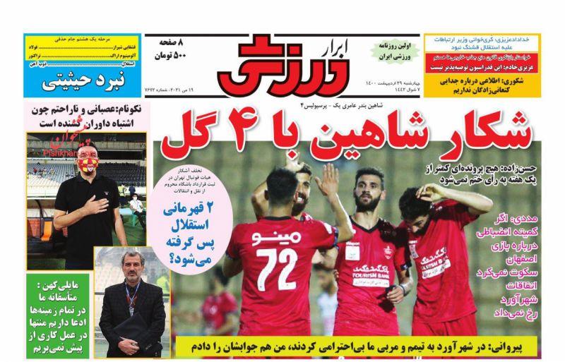 عناوین اخبار روزنامه ابرار ورزشى در روز چهارشنبه ۲۹ ارديبهشت