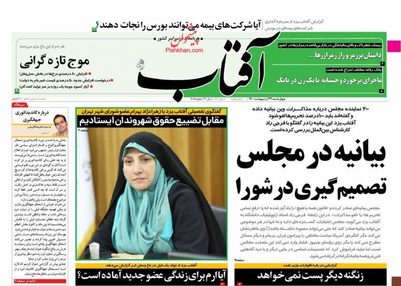 عناوین اخبار روزنامه آفتاب یزد در روز چهارشنبه ۲۹ ارديبهشت