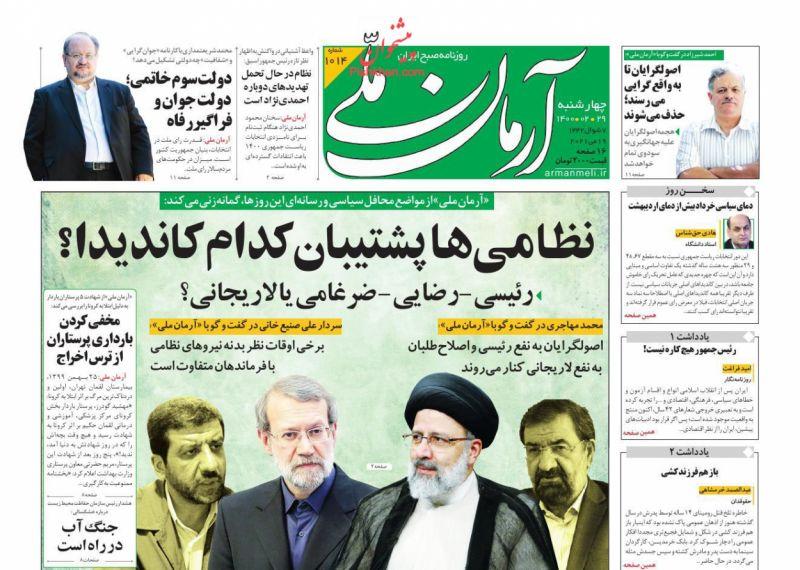 عناوین اخبار روزنامه آرمان ملی در روز چهارشنبه ۲۹ ارديبهشت