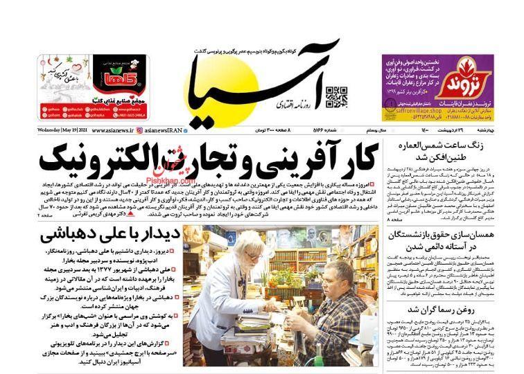 عناوین اخبار روزنامه آسیا در روز چهارشنبه ۲۹ ارديبهشت