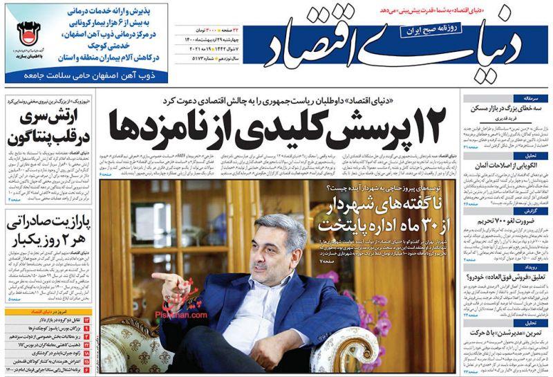 عناوین اخبار روزنامه دنیای اقتصاد در روز چهارشنبه ۲۹ ارديبهشت