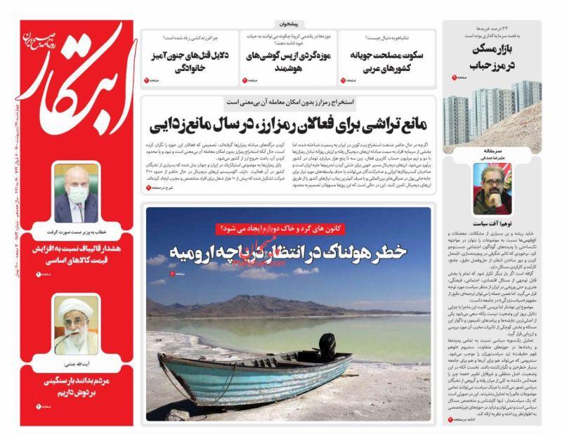 عناوین اخبار روزنامه ابتکار در روز چهارشنبه ۲۹ ارديبهشت