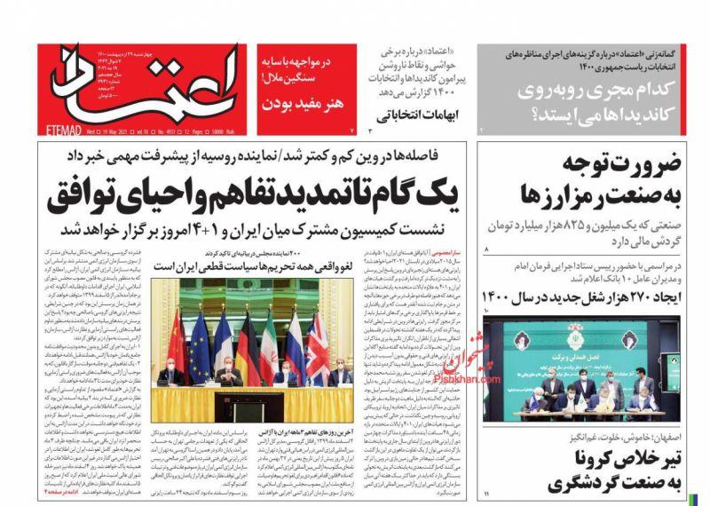 عناوین اخبار روزنامه اعتماد در روز چهارشنبه ۲۹ ارديبهشت