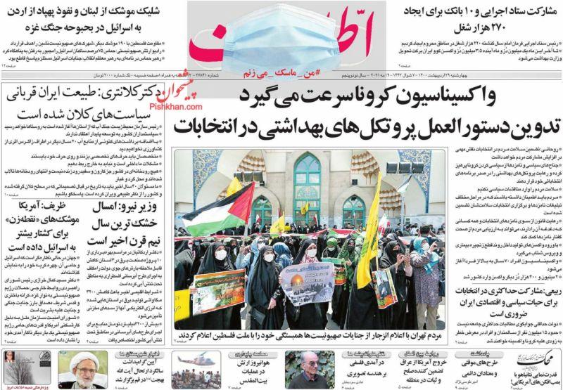 عناوین اخبار روزنامه اطلاعات در روز چهارشنبه ۲۹ ارديبهشت