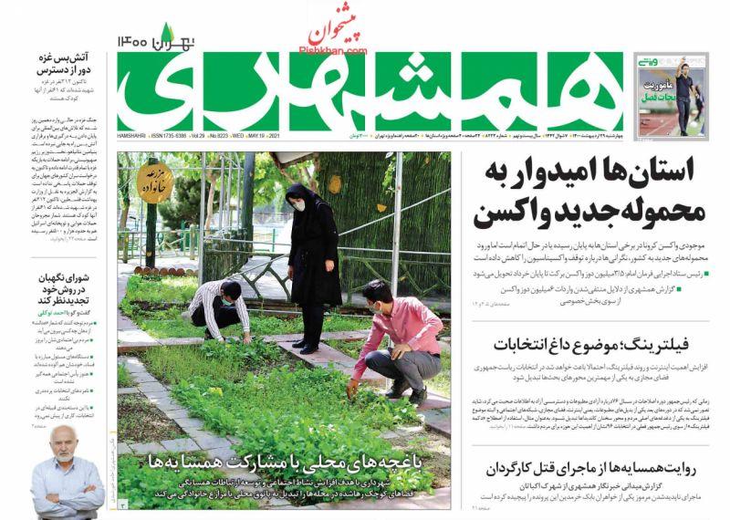 عناوین اخبار روزنامه همشهری در روز چهارشنبه ۲۹ ارديبهشت