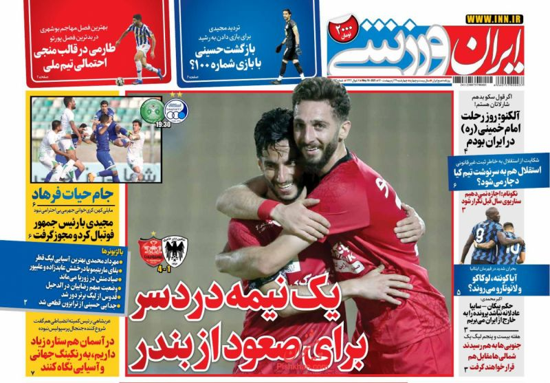 عناوین اخبار روزنامه ایران ورزشی در روز چهارشنبه ۲۹ ارديبهشت