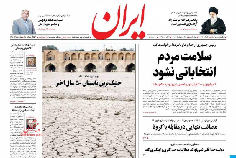 عناوین اخبار روزنامه ایران در روز چهارشنبه ۲۹ ارديبهشت