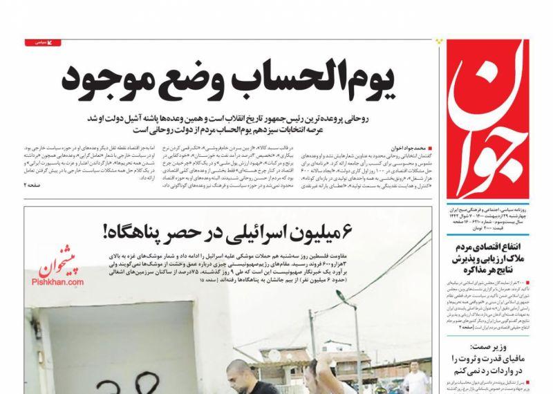 عناوین اخبار روزنامه جوان در روز چهارشنبه ۲۹ ارديبهشت