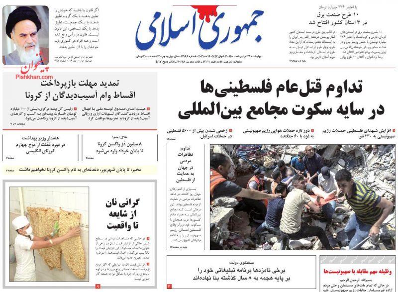 عناوین اخبار روزنامه جمهوری اسلامی در روز چهارشنبه ۲۹ ارديبهشت