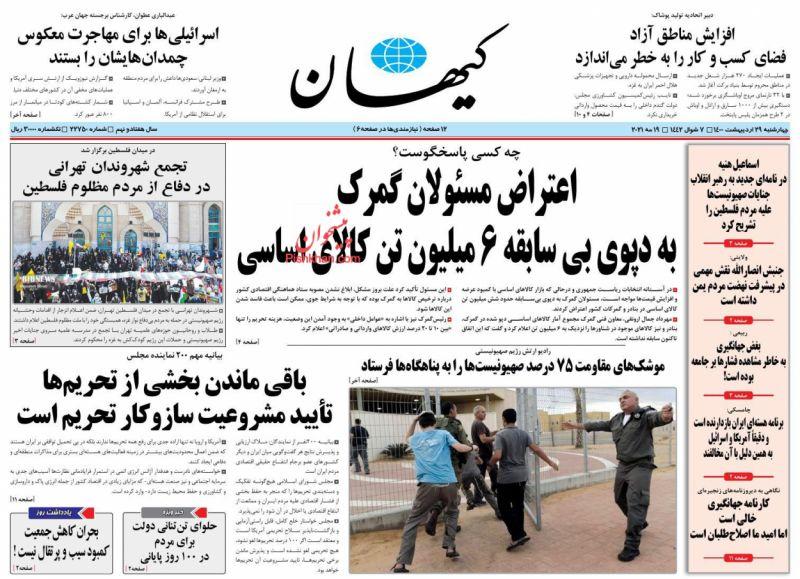 عناوین اخبار روزنامه کيهان در روز چهارشنبه ۲۹ ارديبهشت