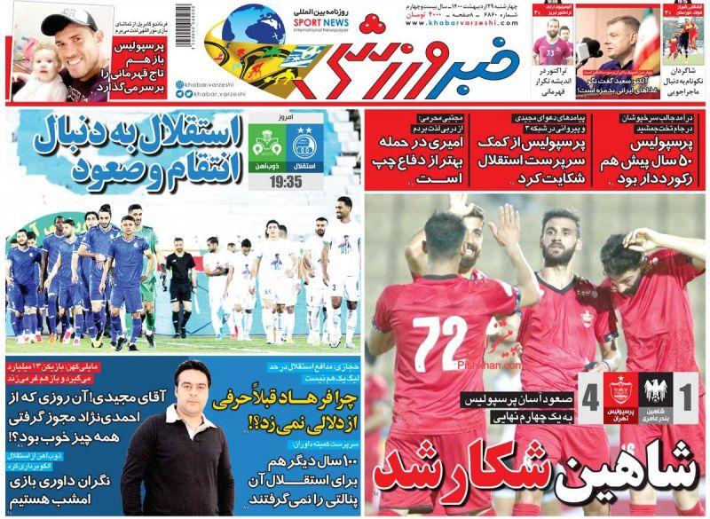 عناوین اخبار روزنامه خبر ورزشی در روز چهارشنبه ۲۹ ارديبهشت