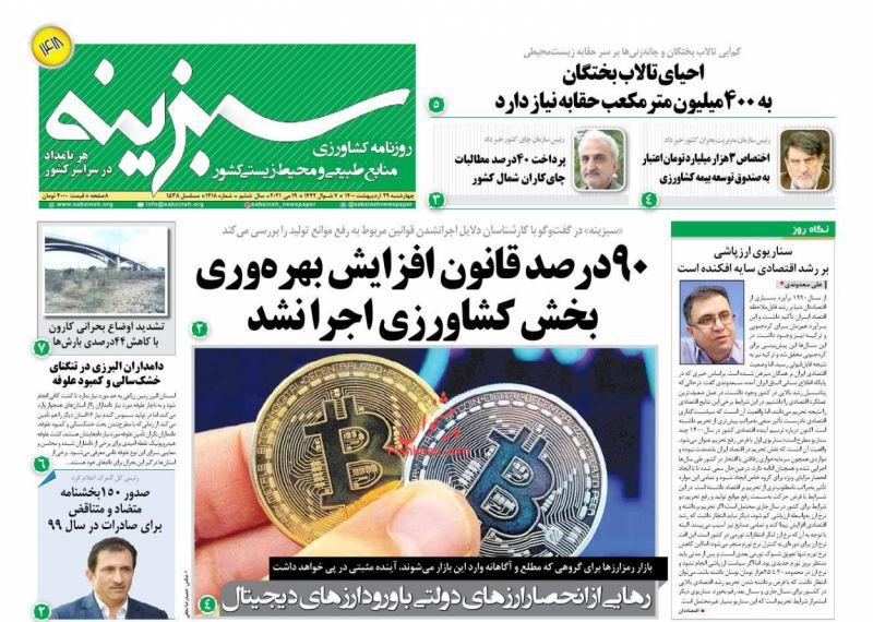 عناوین اخبار روزنامه سبزینه در روز چهارشنبه ۲۹ ارديبهشت